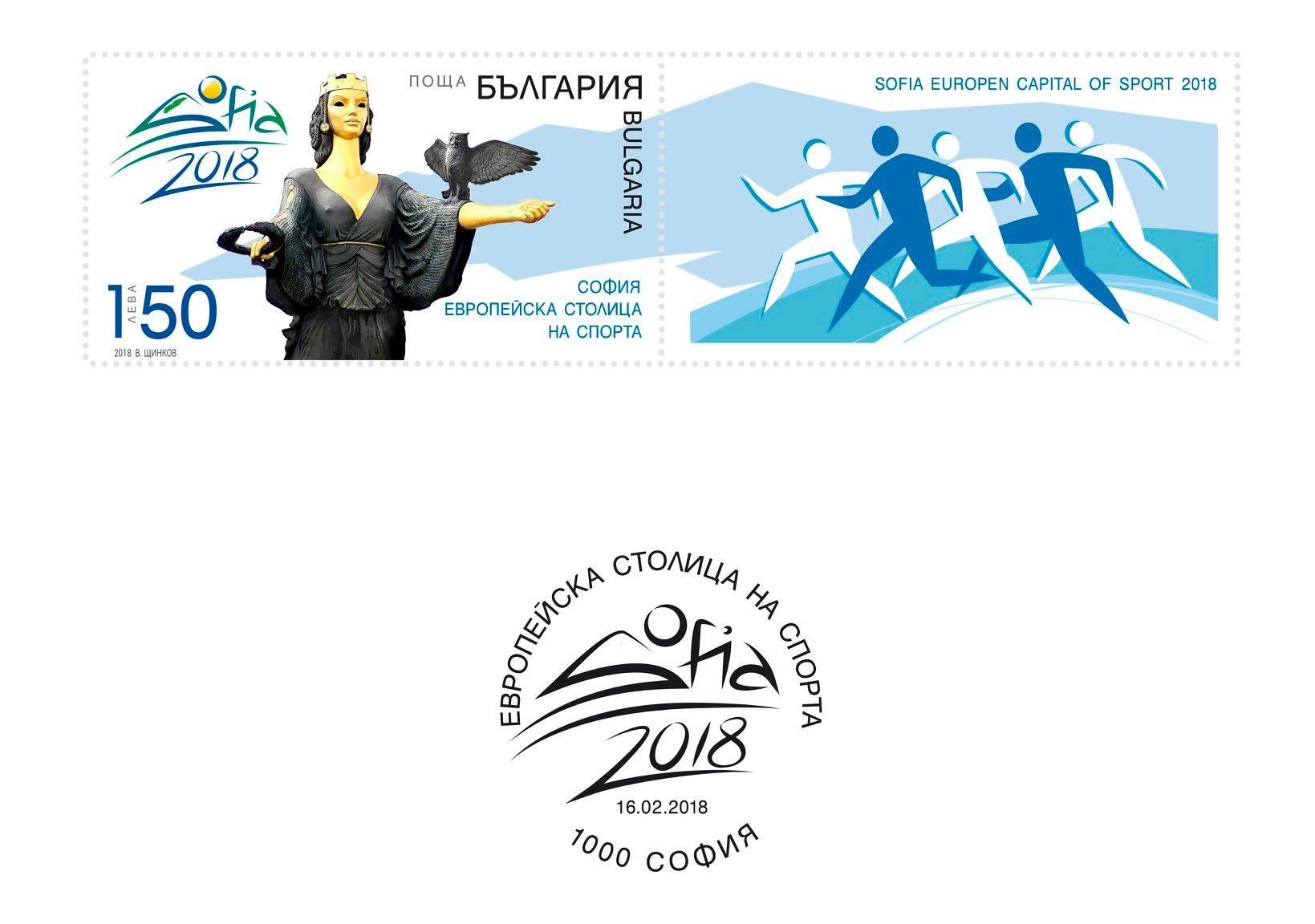 Stamp Of Sofia 2018 European Capital Sport